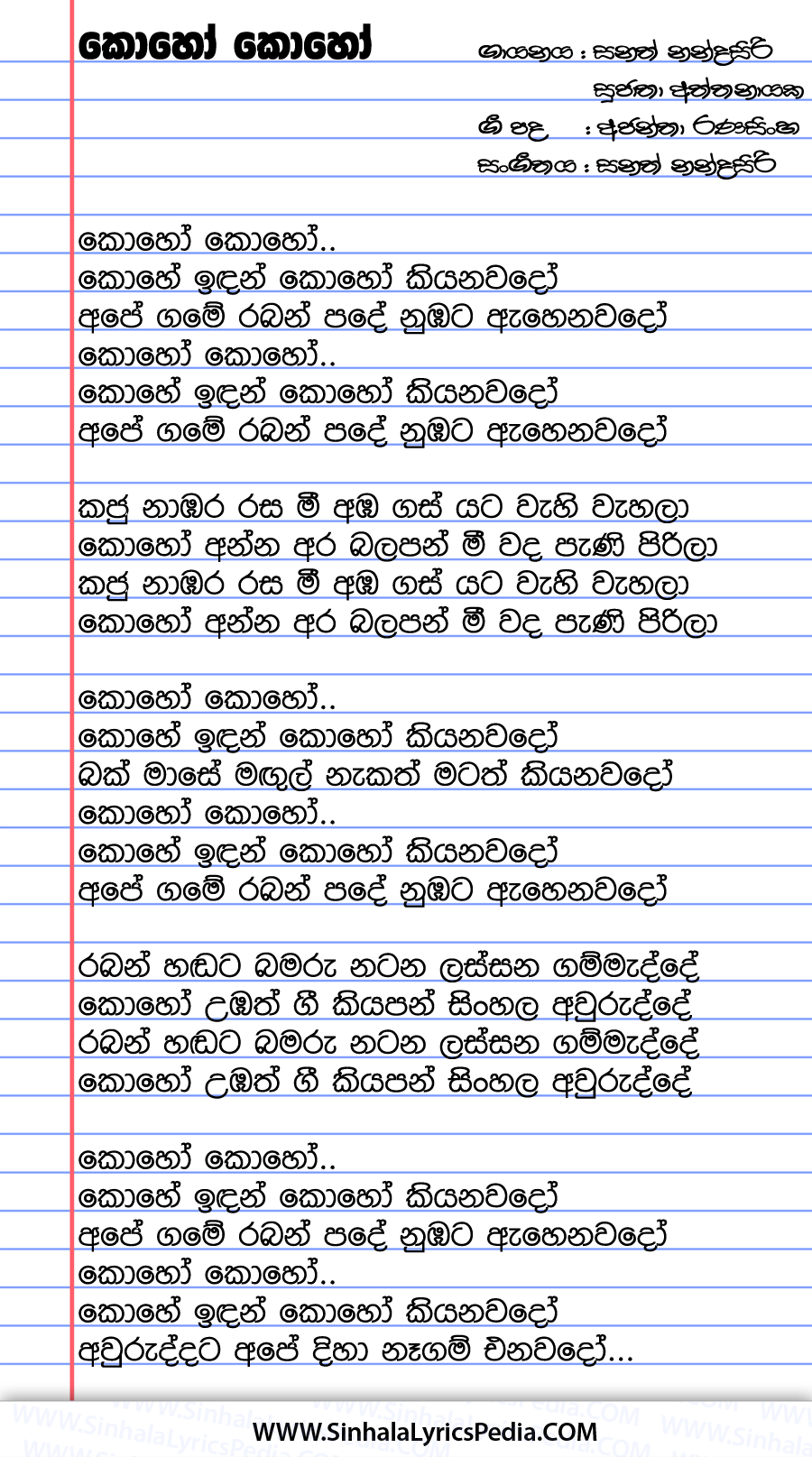 Koho Koho Kohe Indan Song Lyrics