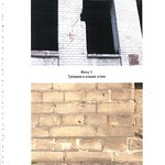 Троицкая улица, 5 - Висновки та Технологiя - ПИК-А 2008 013 PAPER600 [Вандюк Е.Ф.]