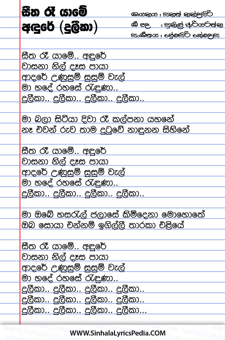 Seetha Re Yame (Duleeka) Song Lyrics