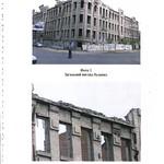 Троицкая улица, 5 - Висновки та Технологiя - ПИК-А 2008 014 PAPER600 [Вандюк Е.Ф.]