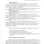 Троицкая улица, 5 - Висновки та Технологiя - ПИК-А 2008 002 PAPER600 [Вандюк Е.Ф.]