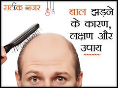 Hair fall in hindi | u092cu093eu0932 u091du0921u093cu0928u0947 u0915u0947 u2013 u0915u093eu0930u0923, u0932u0915u094du0937u0923, u0909u092au093eu092fu0964