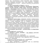 Яворницкого Дмитрия проспект, 91 - Реставрацiйне завдання 004 PAPER600 [Вандюк Е.Ф.]