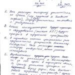 Яворницкого Дмитрия проспект, 91 - Заметки 004 PAPER600 [Вандюк Е.Ф.]