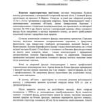 Яворницкого Дмитрия проспект, 91 - Акт втрати первiсного вигляду 20101109 001 PAPER600 [Вандюк Е.Ф.]