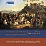 Καραϊσκάκης-Συνέδριο 2021 Αφίσα