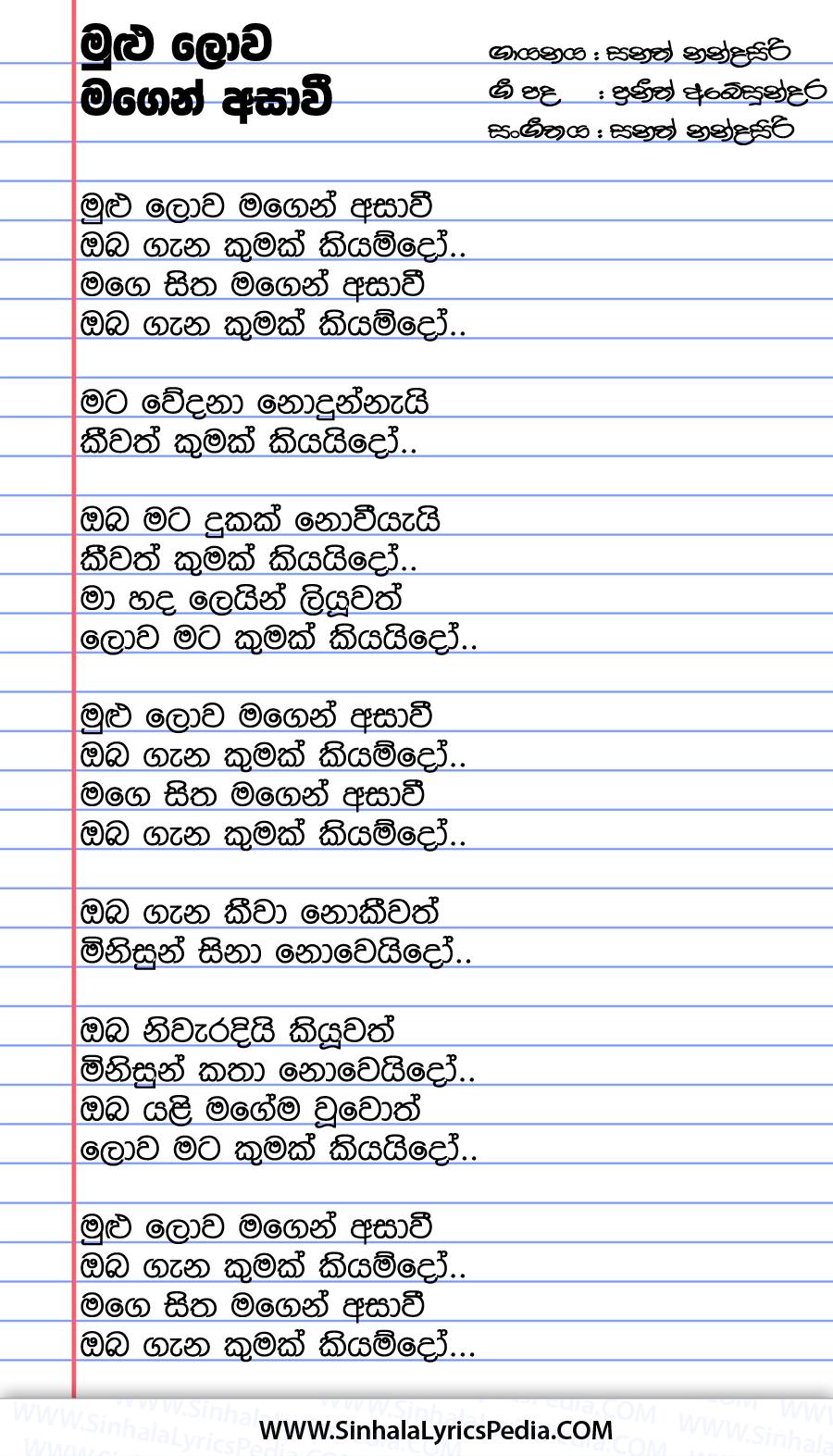 Mulu Lowa Magen Asawi Song Lyrics