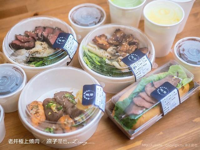 老井極上燒肉 台中 北屯 外帶 美食 菜單 便當 壽司 潛艇堡