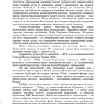 Яворницкого Дмитрия проспект, 91 - Реставрацiйне завдання 002 PAPER600 [Вандюк Е.Ф.]