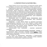 Яворницкого Дмитрия проспект, 91 - Историческая справка 002 PAPER600 [Вандюк Е.Ф.]