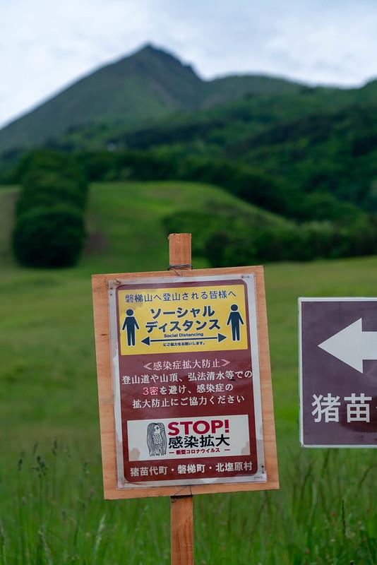 磐梯山ソーシャルディスタンス