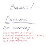 Яворницкого Дмитрия проспект, 91 - Расчеты 001 PAPER800 [Вандюк Е.Ф.]