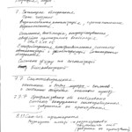Яворницкого Дмитрия проспект, 91 - Заметки 007 PAPER600 [Вандюк Е.Ф.]