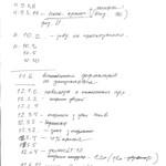 Яворницкого Дмитрия проспект, 91 - Заметки 005 PAPER600 [Вандюк Е.Ф.]