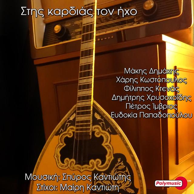 Stis Kardias Ton Icho_cover_700x700