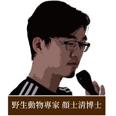野生動物專家、清大通識中心助理教授顏士清博士