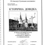 Яворницкого Дмитрия проспект, 91 - Историческая справка 000 PAPER600 [Вандюк Е.Ф.]