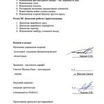 Яворницкого Дмитрия проспект, 91 - Акт втрати первiсного вигляду 20101109 004 PAPER600 [Вандюк Е.Ф.]