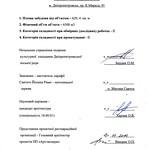 Яворницкого Дмитрия проспект, 91 - Акт визначення категорiї складностi 20101109 PAPER600 [Вандюк Е.Ф.]