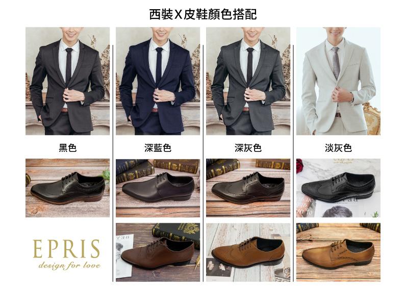 西裝皮鞋怎麼搭配