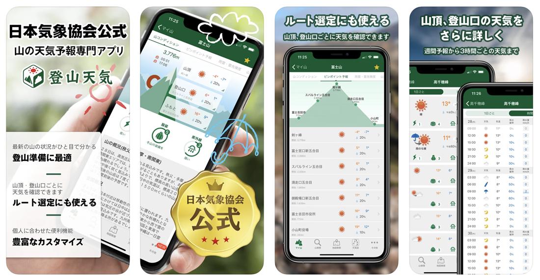 登山天気・tenkijpアプリ