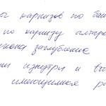 Яворницкого Дмитрия проспект, 91 - Заметки 001 PAPER800 [Вандюк Е.Ф.]