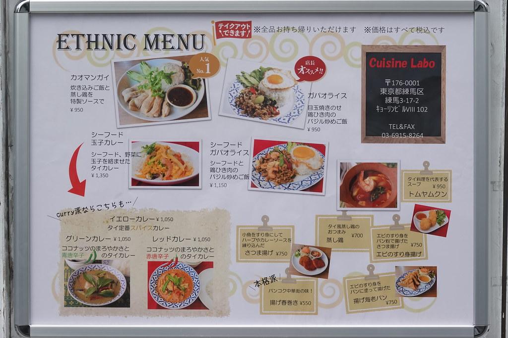 Cuisine Labo(練馬)