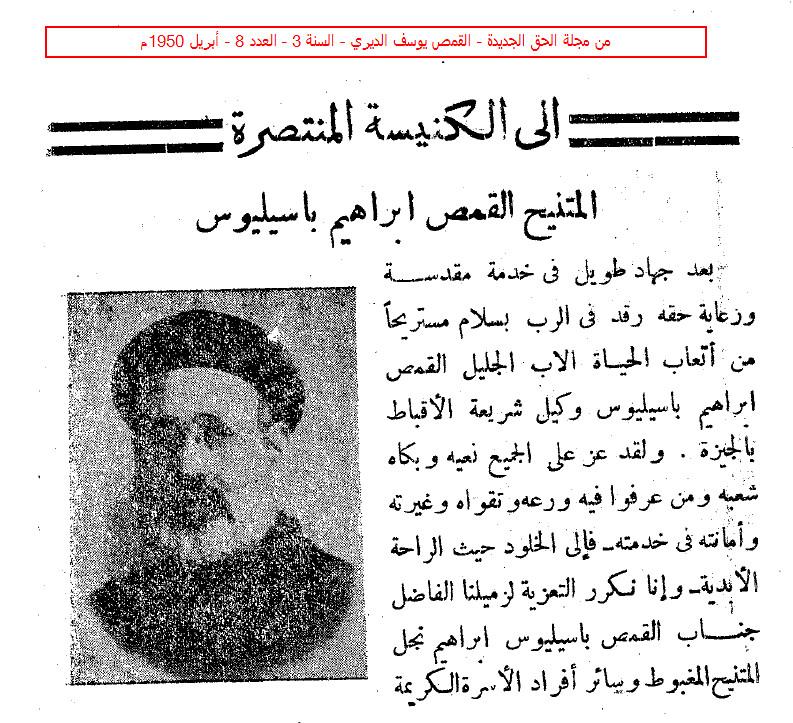 خبر نياحة القمص إبراهيم باسيليوس