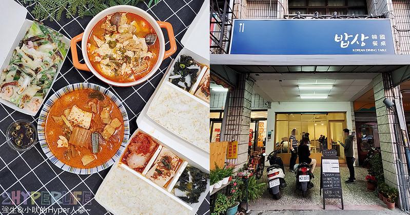最新推播訊息:吼唷~太想念韓國先來外帶一波,真的是好吃啊~ 韓國主廚開的道地韓式家庭料理