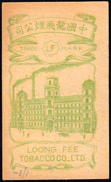 Chinese Cigarette Card Back - Loong Fee