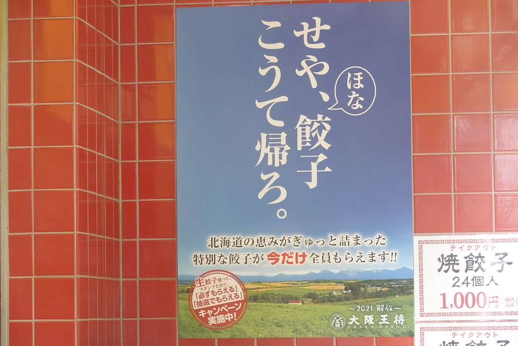 大阪王将(桜台)