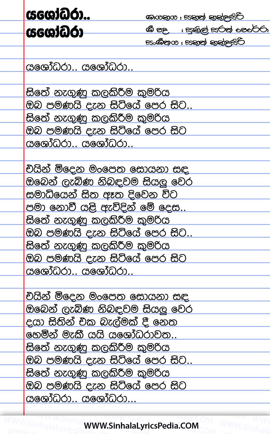 Yashodara Yashodara Song Lyrics