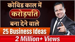 Covid Proof & Recession Proof Business Ideas | Dr Vivek Bindra