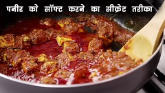 Dhaba Wali Paneer Masala Recipe - Paneer Sabzi Dhaba Style - Paneer Masala - CookingShooking