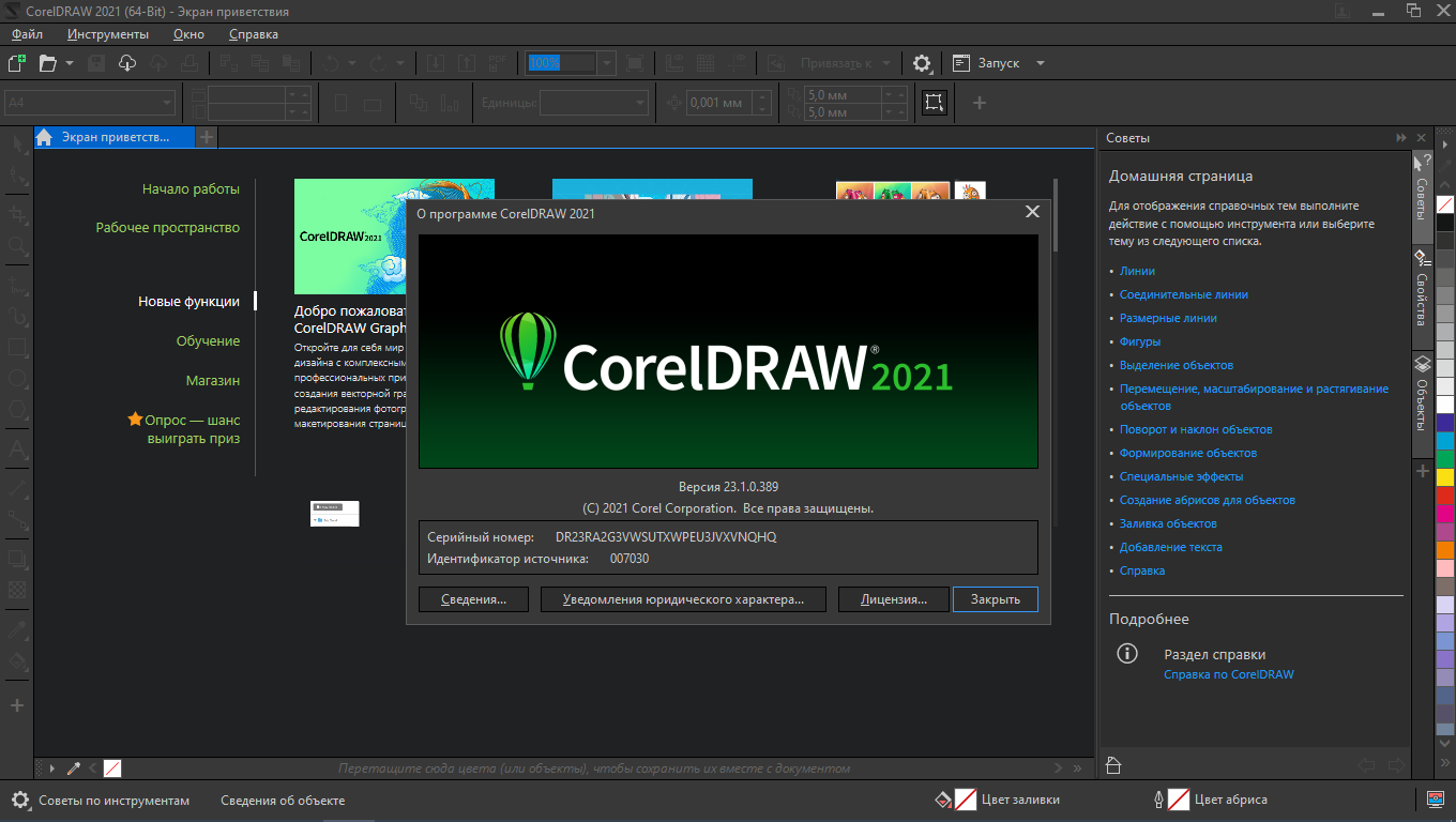 Working with CorelDRAW Graphics Suite 2021 v23.1.0.389