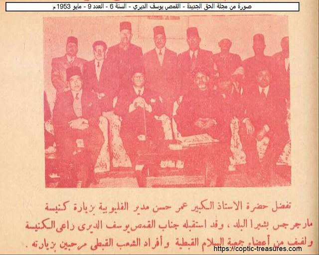 صوره للقمص يوسف الديري