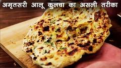 The Original Recipe of Amritsari Kulcha   Crispy Aloo Kulcha - Amritsari aloo Kulcha cookingshooting