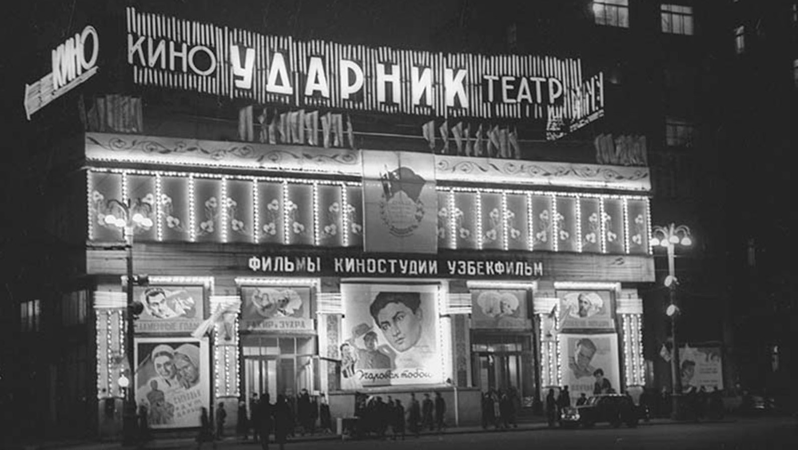 1959. «Кинотеатр «Ударник»