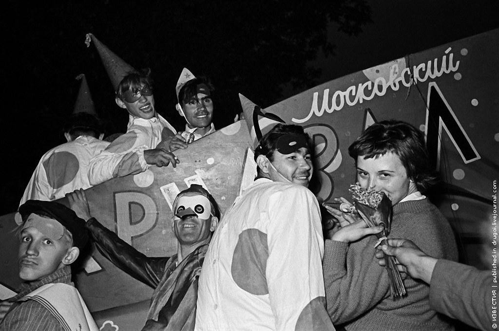 1957. На карнавале в Парке им. Горького