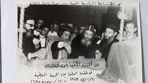 القمص ميساك عميرة مع الانبا غريغوريوس في طفس الدفنة يوم الجمعة العظيمة 20 أبريل 1979م