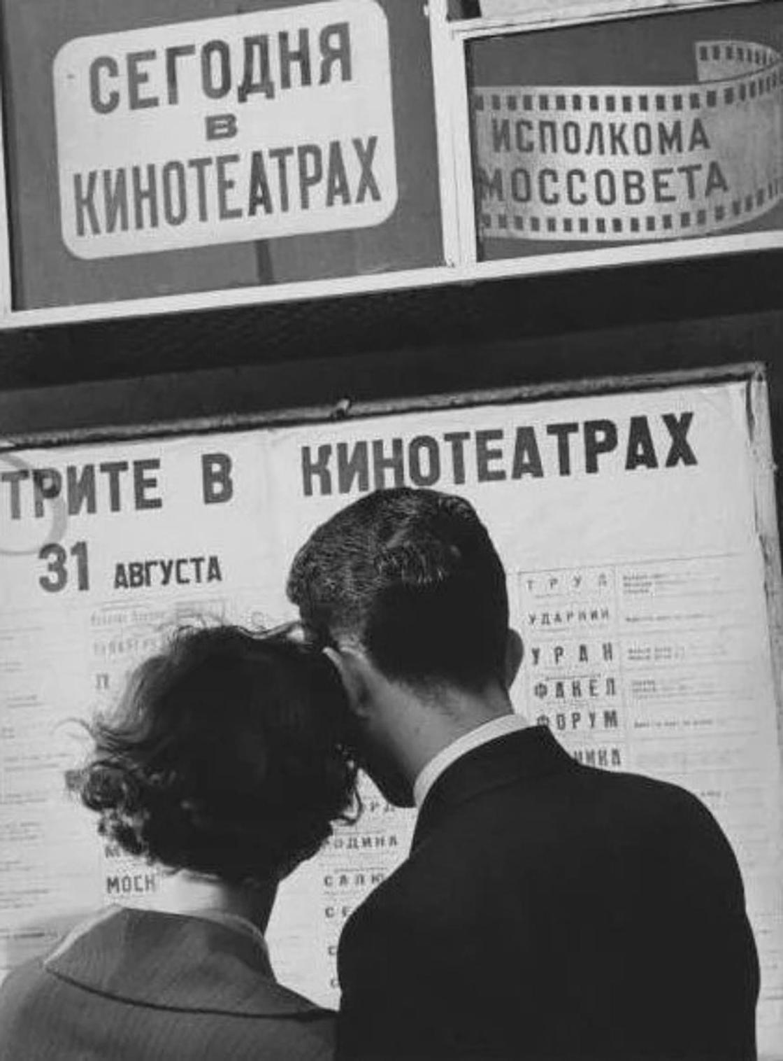 1957. Скоро в кинотеатрах.