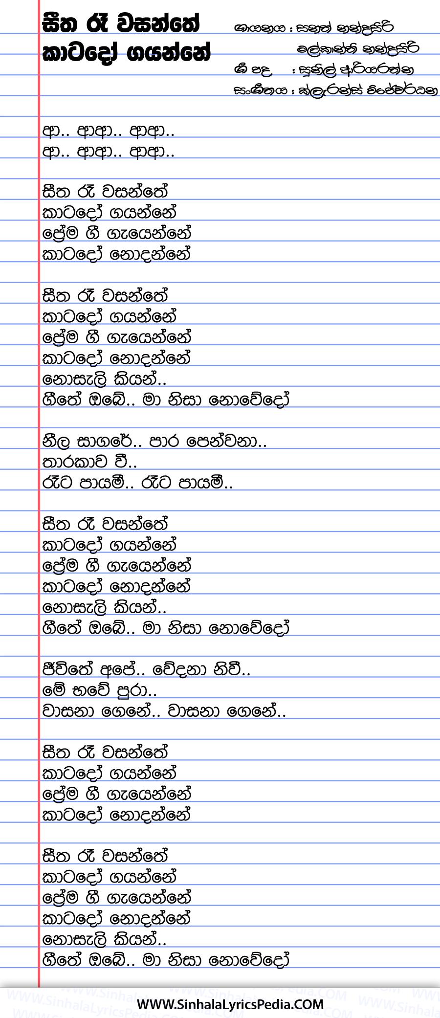 Seetha Re Wasanthe Song Lyrics