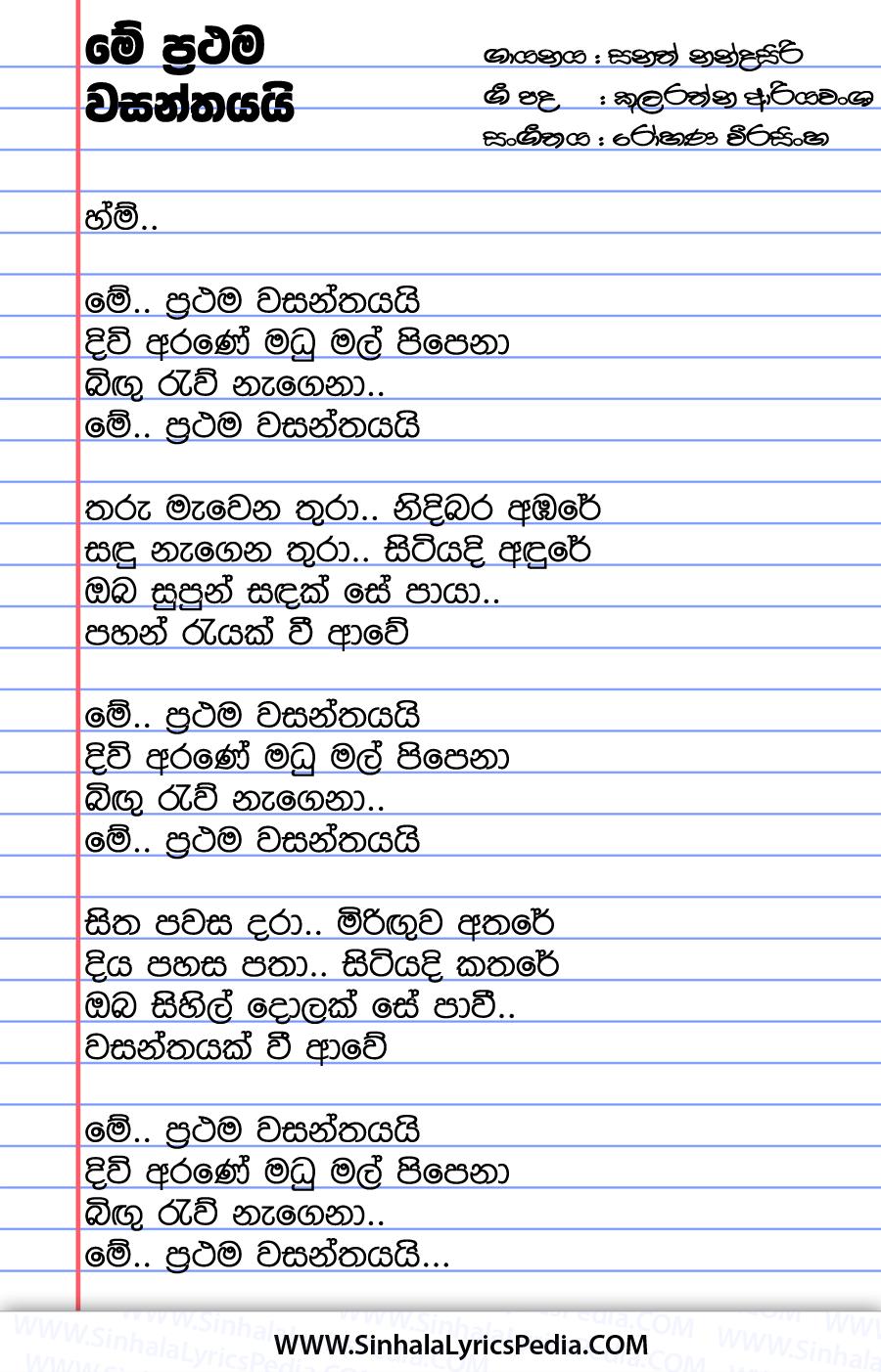 Me Prathama Wasanthayai Song Lyrics