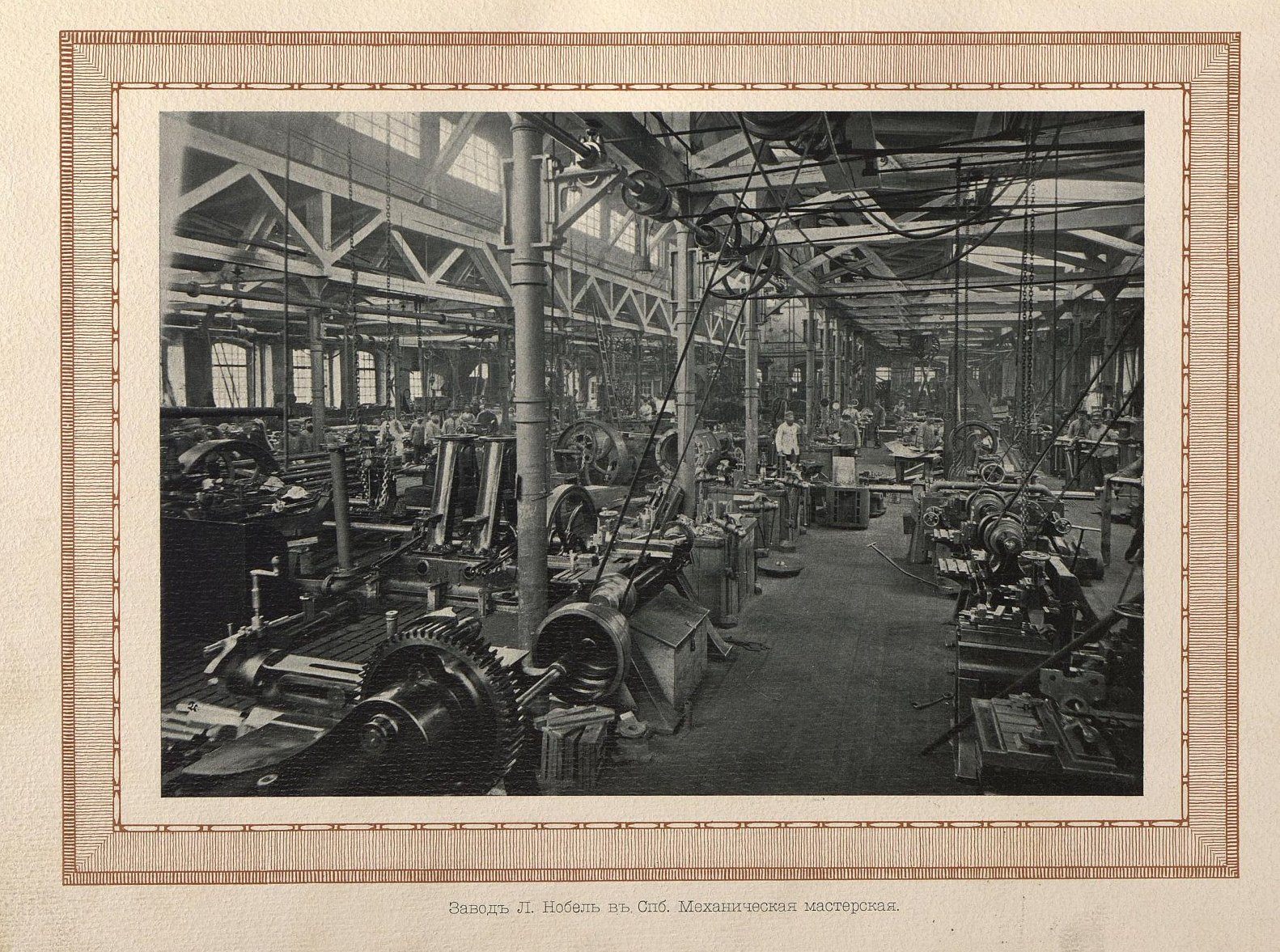 Завод Л. Нобель в СПб. Механическая мастерская