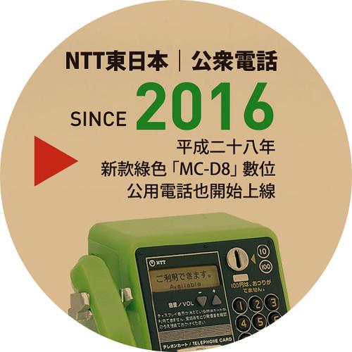 NTT_2016