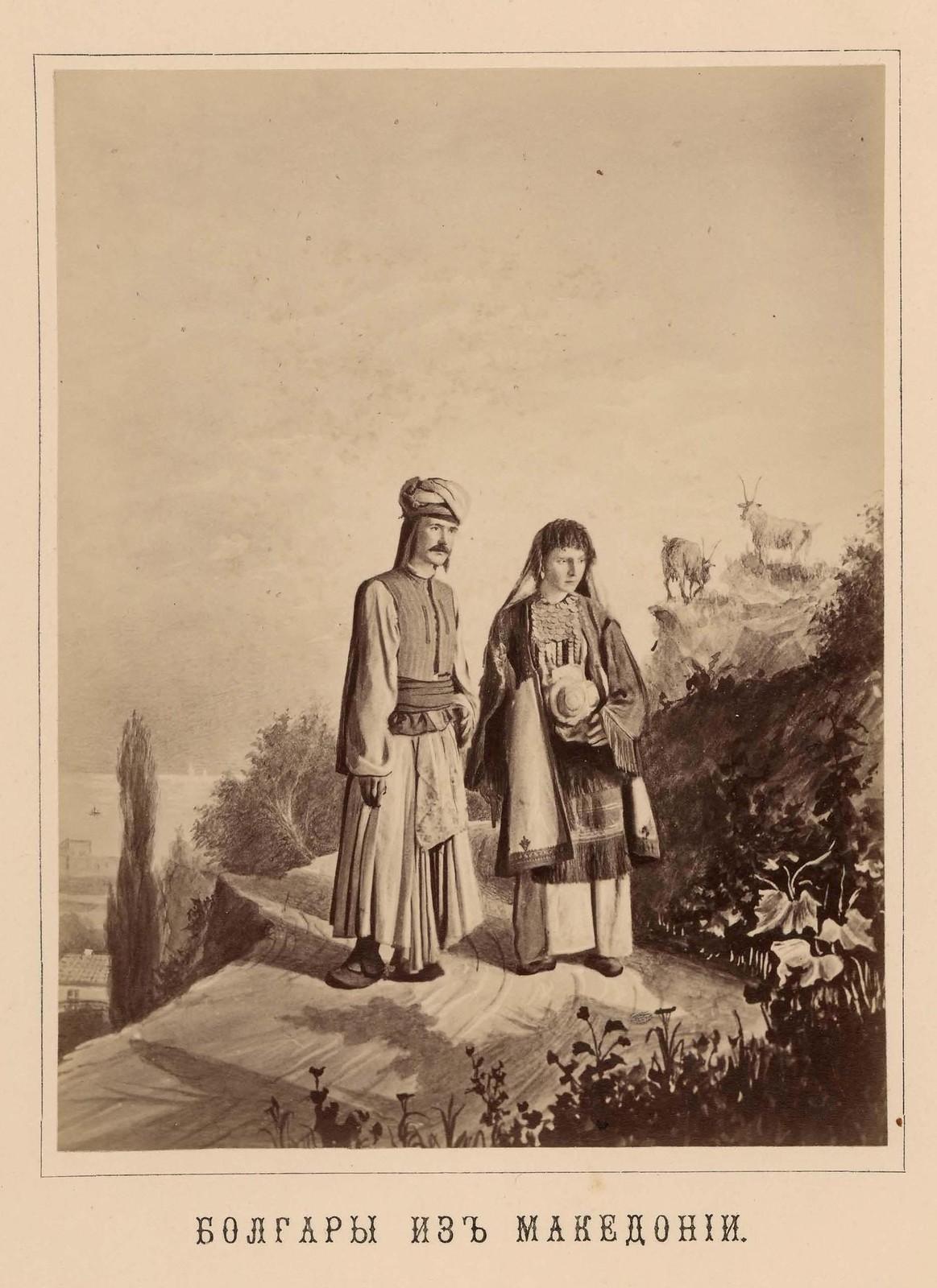 33. Болгары из Македонии