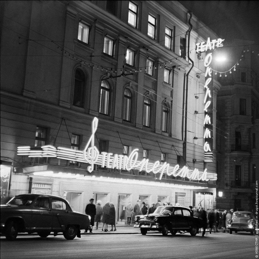 1960.  «Театр Оперетты»
