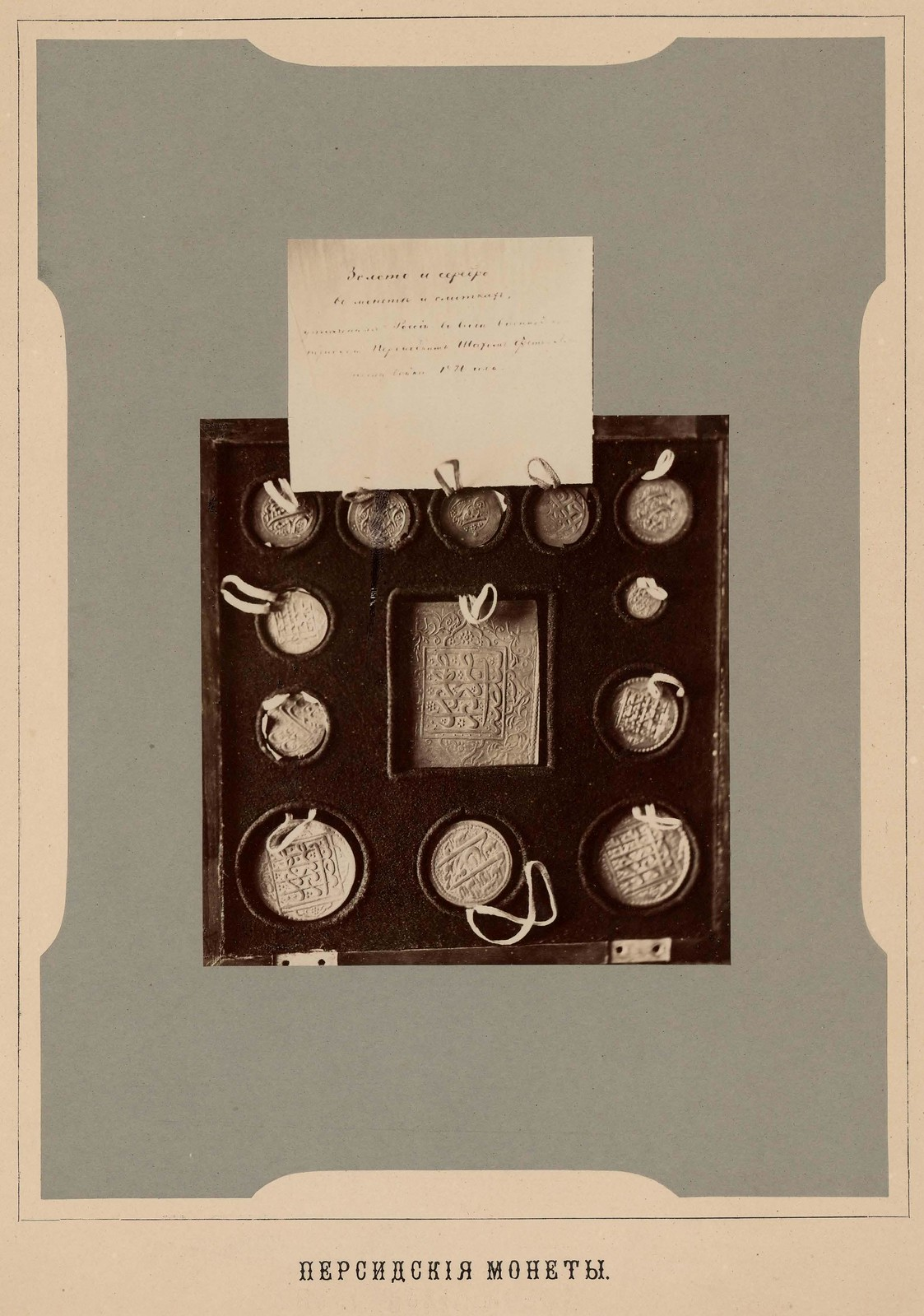 38. Персидские монеты