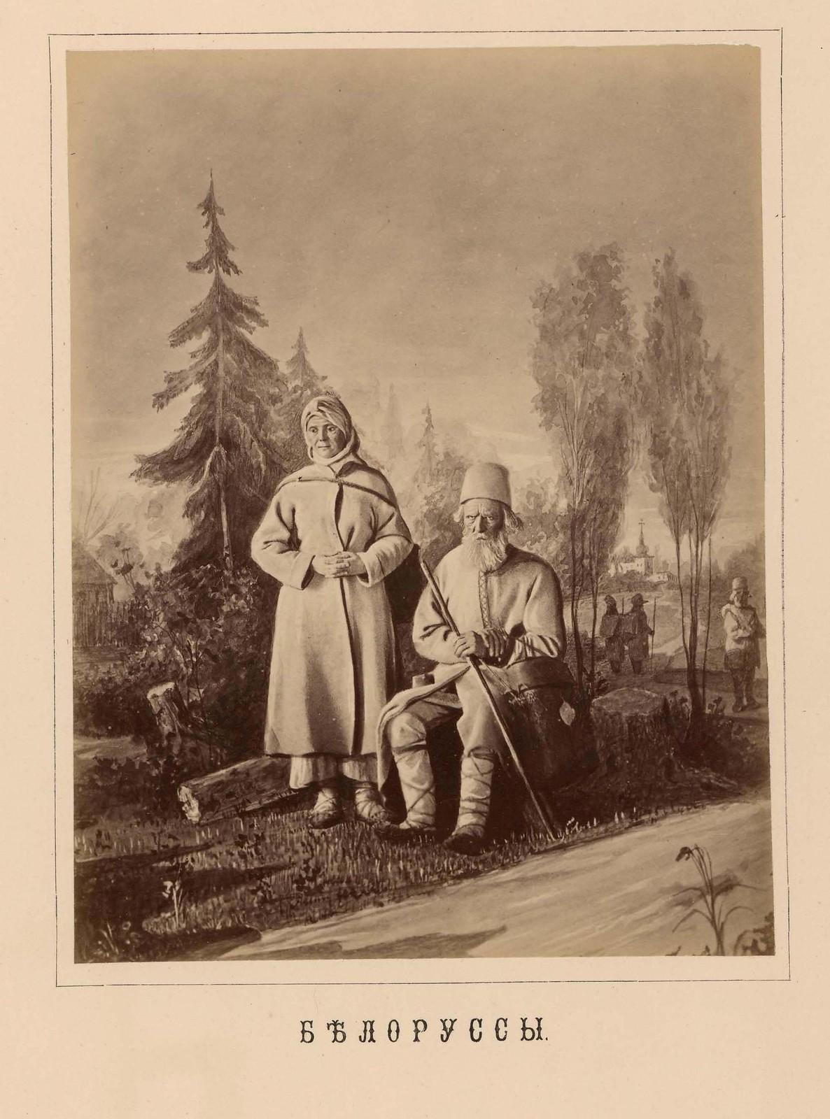 32. Белорусы
