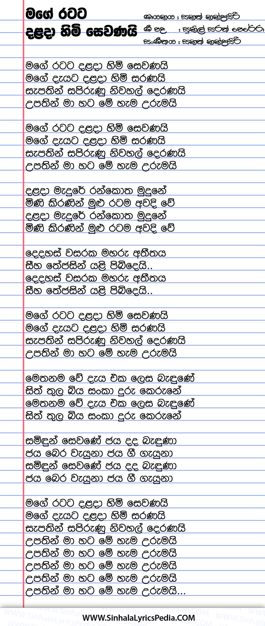 Mage Ratata Dalada Himi Saranai Song Lyrics